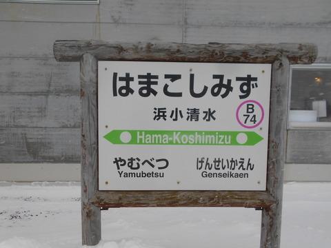 hamakoshimizu