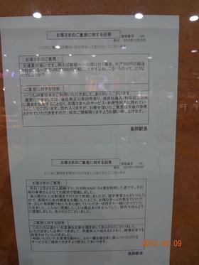 nagaoka_claim