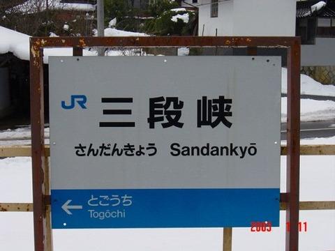 sandankyo