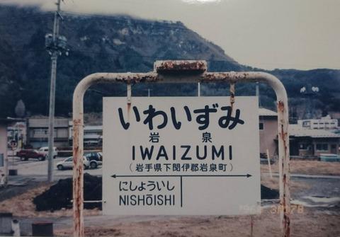 iwaizumi