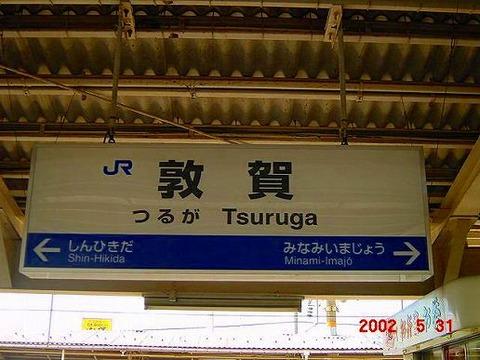 tsuruga