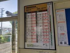 kamioi_timetable