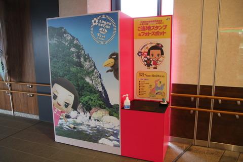itoigawa_shinkansen_chiko