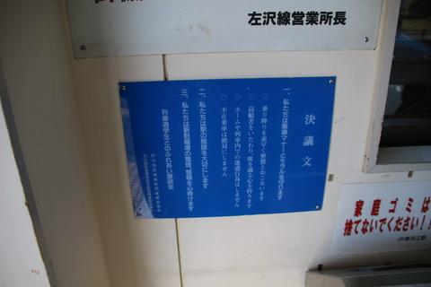 nishisagae_ketsugibun