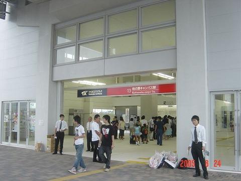 kashiwanohacampus_entrance