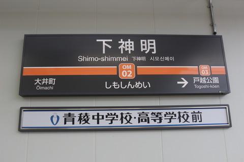 shimoshimmei
