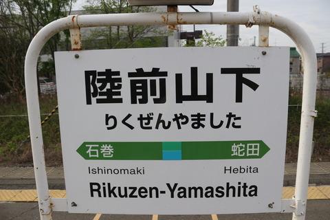 rikuzenyamashita