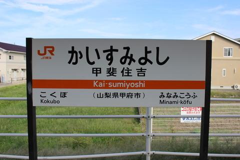 kaisumiyoshi