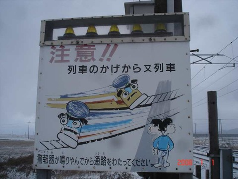 kitaamarume_fumikiri_info1