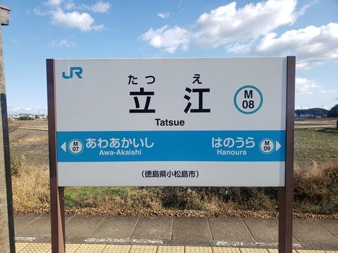 tatsue