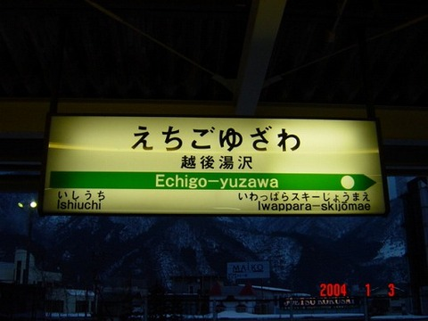 echigoyuzawa