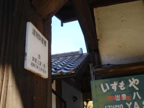 izumoyashiro_shisanhyo