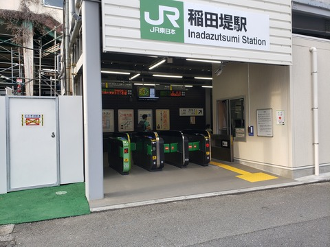 inadazutsumi_9