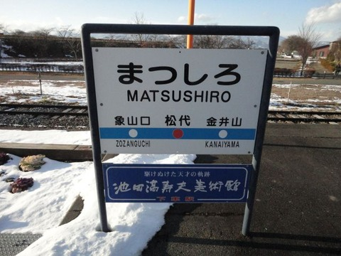 matsushiro_