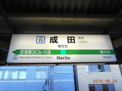 narita_andon
