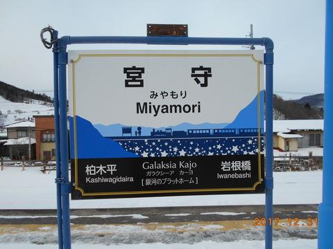 miyamori