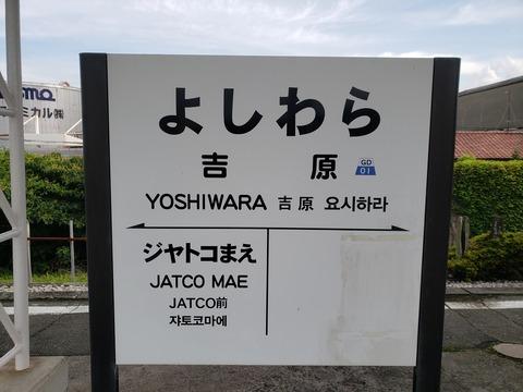 yoshiwara_Gakunan