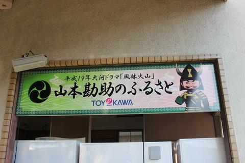 ushikubo_kansuke