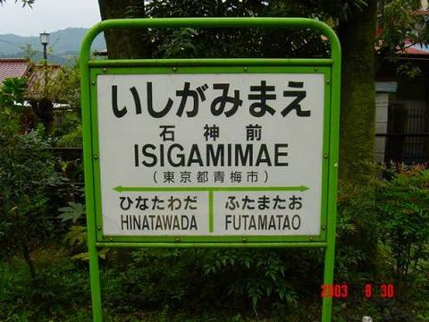 ishigamimae