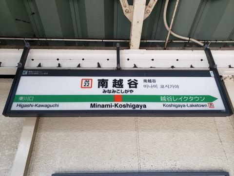 minamikoshigaya