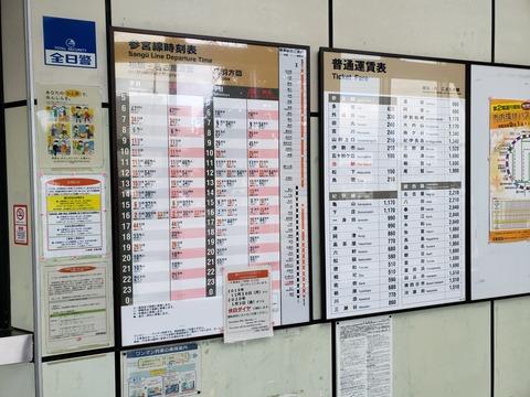 futaminoura_timetable