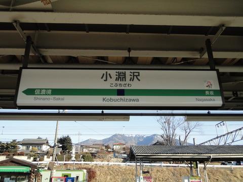 kobuchizawa