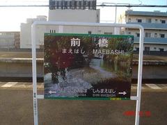 maebashi_kanban_home1side
