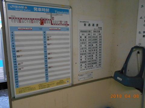 shingai_timetable_fare