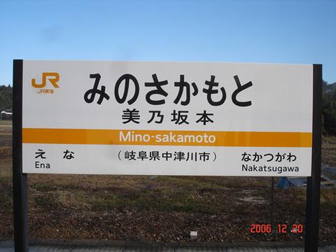 minosakamoto