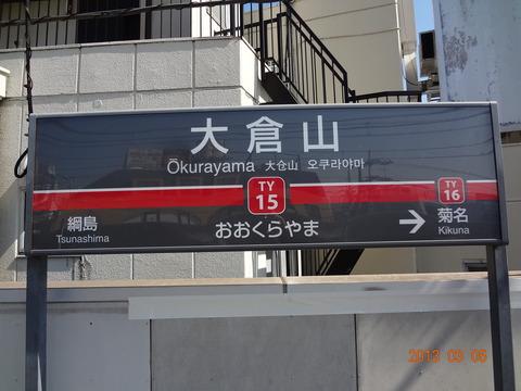okurayama