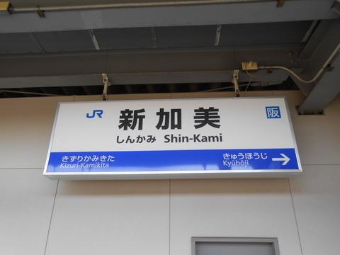 shinkami