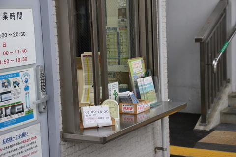 yamaguchi_window