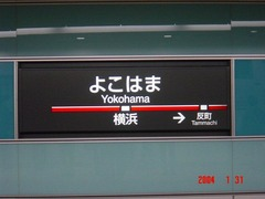 yokohama_20040131_only_home2