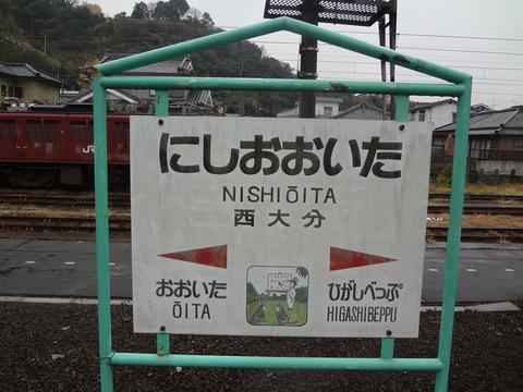 nishioita