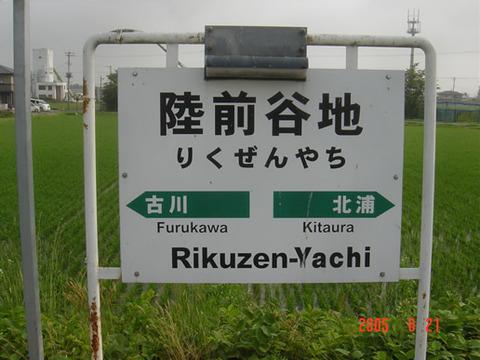 rikuzenyachi