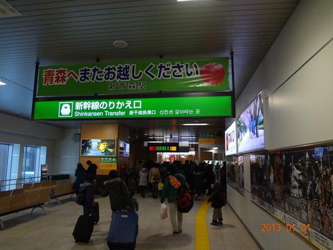 shinaomori_change_gate