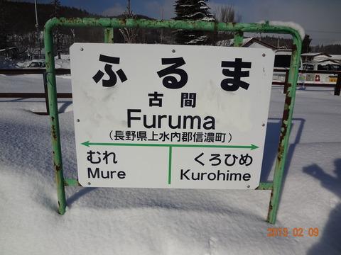 furuma