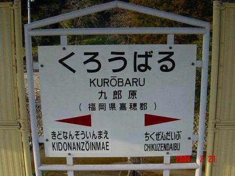 kurobaru