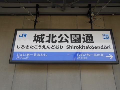 shirokitakoendori
