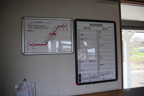 isobunnai_fare_timetable