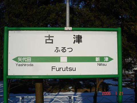 furutsu