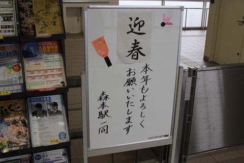 morimoto_kaisatsu