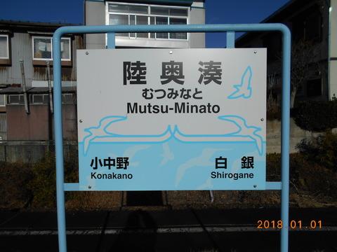 mutsuminato
