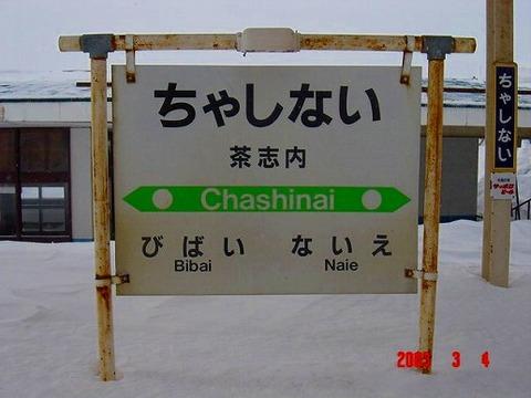 chashinai