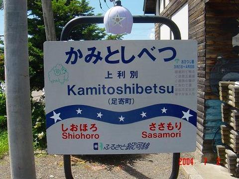 kamitoshibetsu