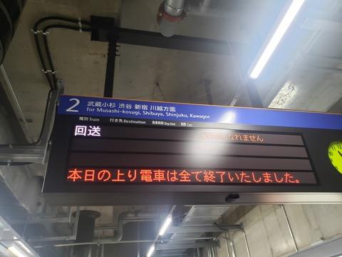 hazawayokohamakokudai_hassyahyo_home2
