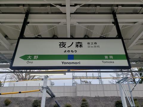 yonomori