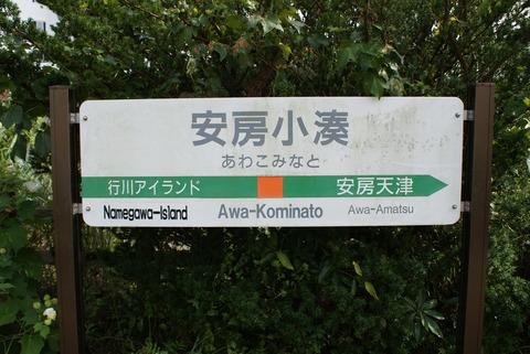 awakominato