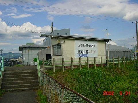 echizenhanando_etsumihoku_home