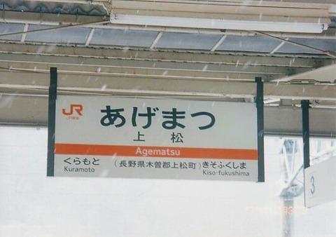 agematsu